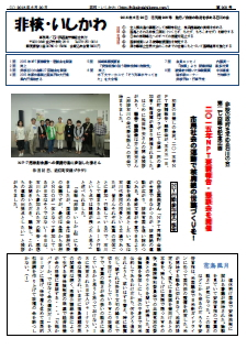 2015.6.20  会報表紙