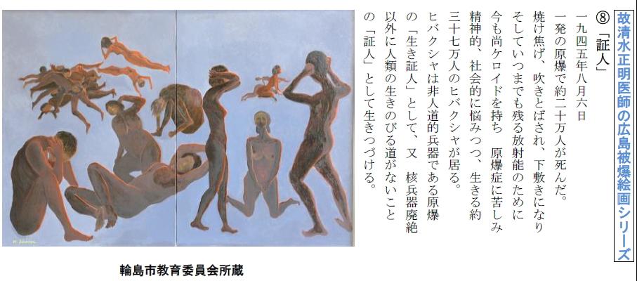 hibakukaiga2014.4