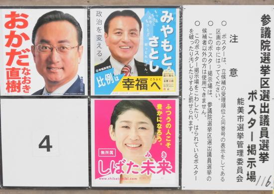 6月22日、参議院選挙公示