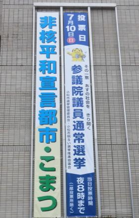 6月23日、小松市役所から①