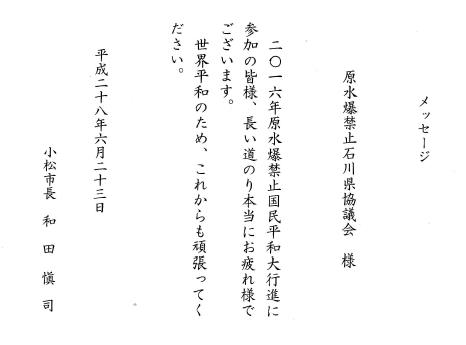 6月23日、小松市役所から⑤