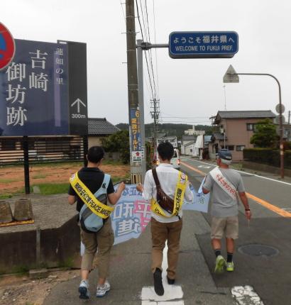 6月24日、ようこそ福井県へ